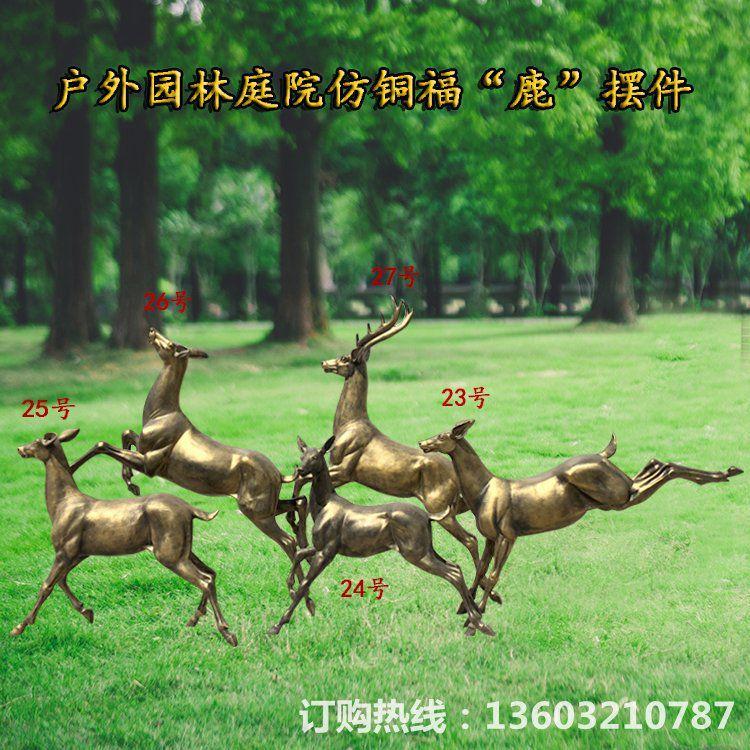 玻璃钢仿铜鹿,群鹿奔跑雕塑