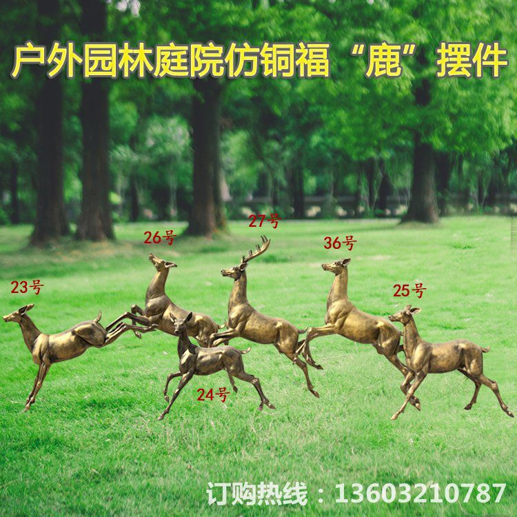 玻璃钢仿铜鹿,群鹿奔跑雕塑2
