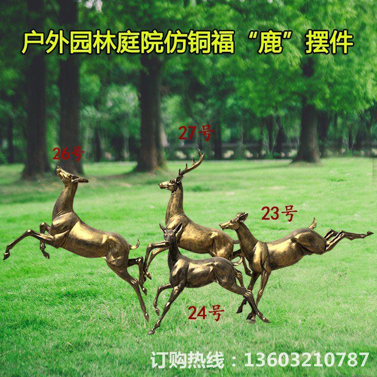 玻璃钢仿铜鹿,群鹿奔跑雕塑1
